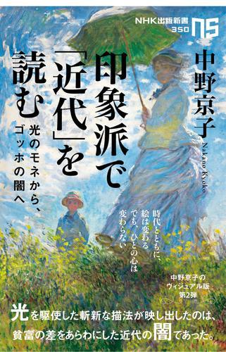 印象派で「近代」を読む 光のモネから、ゴッホの闇へ / 中野京子