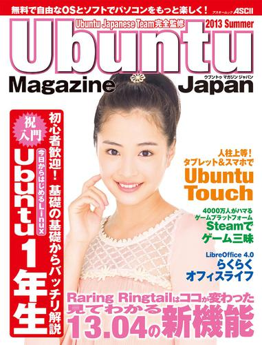Ubuntu Magazine Japan 2013 Summer / UbuntuMagagine編集部