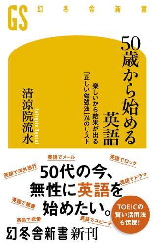 50歳から始める英語 楽しいから結果が出る「正しい勉強法」74のリスト / 清涼院流水