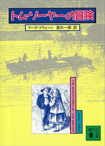トム・ソーヤーの冒険 / M・トウェーン
