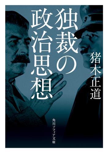 独裁の政治思想 / 猪木正道