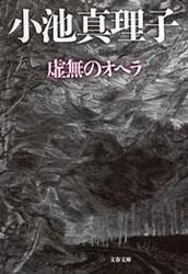 虚無のオペラ / 小池真理子