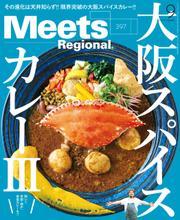 Meets Regional 2021年9月号・電子版 / 京阪神エルマガジン社