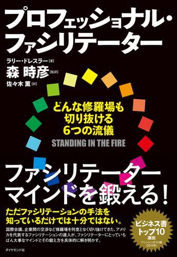 プロフェッショナル・ファシリテーター / 森時彦