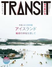 TRANSIT37号 アイスランド 地球の神秘を探して / ユーフォリアファクトリー