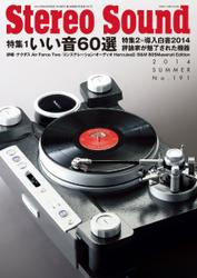 StereoSound(ステレオサウンド) (No.191(夏))