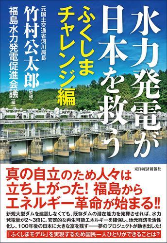 水力発電が日本を救う ふくしまチャレンジ編 / 竹村公太郎