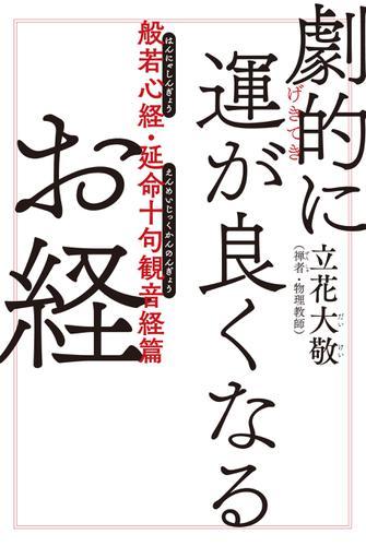 劇的に運が良くなるお経 般若心経・延命十句観音経篇 / 立花大敬
