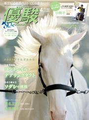月刊『優駿』 2021年4月号 / 日本中央競馬会