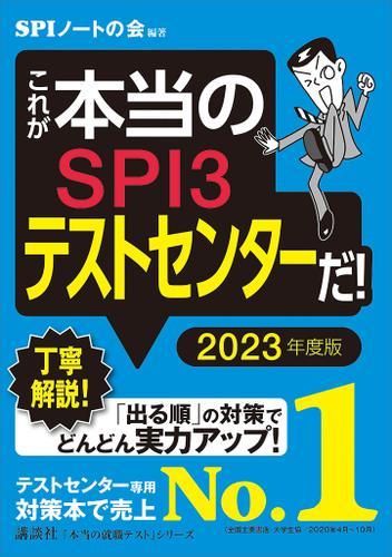 これが本当のSPI3テストセンターだ!  2023年度版 / SPIノートの会