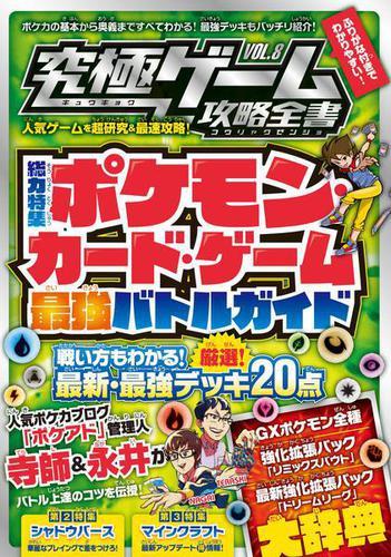 究極ゲーム攻略全書 VOL.8~超人気カードゲームの最新必勝法を伝授!! / カゲキヨ
