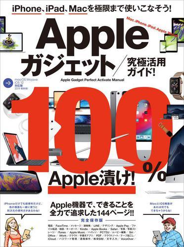 Appleガジェット究極活用ガイド! / 河本亮
