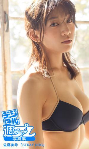 <デジタル週プレ写真集> 佐藤美希「STRAY DOG」 / 佐藤美希