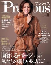 Precious(プレシャス) (2021年11月号) / 小学館