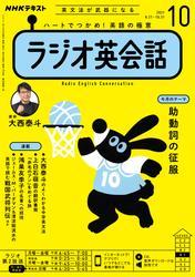 NHKラジオ ラジオ英会話2021年10月号【リフロー版】 / 日本放送協会