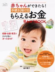 赤ちゃんができたら! 手続き 届け出 もらえるお金早わかりBOOK