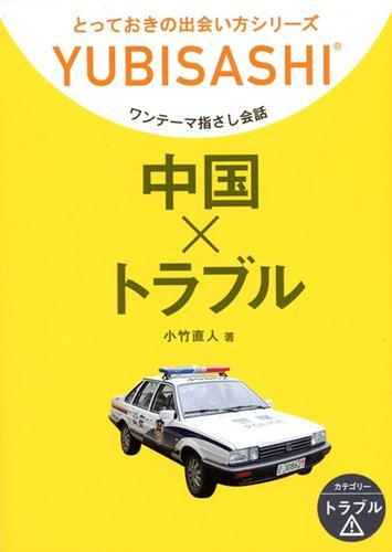 中国×トラブル ワンテーマ指さし会話 / 小竹直人