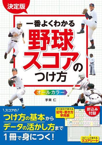 決定版 一番よくわかる 野球スコアのつけ方 オールカラー / 手束仁