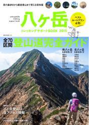 八ヶ岳 トレッキングサポートBOOK (2015)