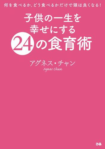 子供の一生を幸せにする24の食育術 / アグネス・チャン