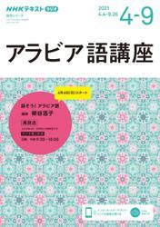 NHKラジオ アラビア語講座 (2021年4月~9月) / NHK出版