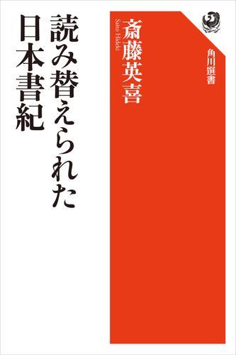 読み替えられた日本書紀 / 斎藤英喜