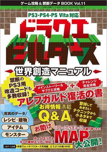 ゲーム攻略&禁断データBOOK vol.11 / 三才ブックス