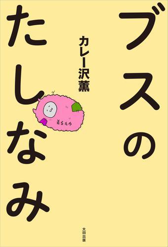 ブスのたしなみ / カレー沢薫
