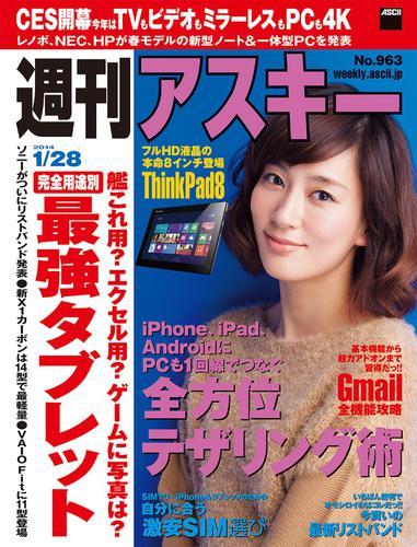 週刊アスキー 2014年 1/28号 / 週刊アスキー編集部