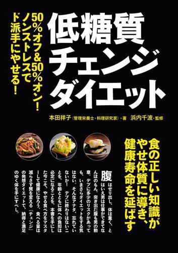 低糖質チェンジダイエット / 浜内千波