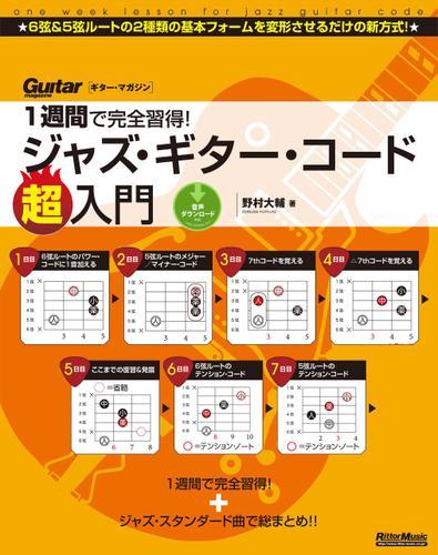 1週間で完全習得! ジャズ・ギター・コード超入門 / 野村 大輔