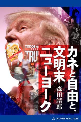 カネと自由と、文明末ニューヨーク / 森田靖郎