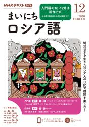 NHKラジオ まいにちロシア語 (2020年12月号) / NHK出版