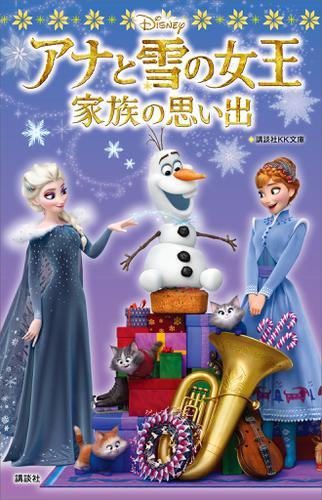 アナと雪の女王/家族の思い出 / ディズニー