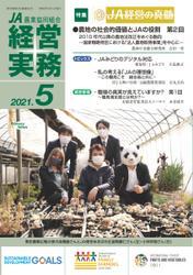 農業協同組合経営実務 (5月号) / 全国共同出版