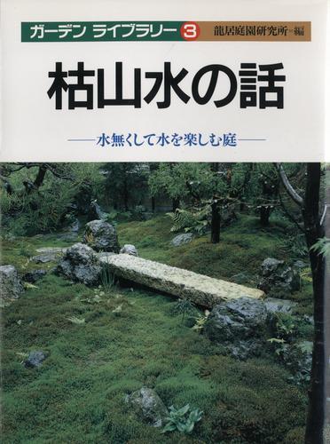 枯山水の話 / 龍居庭園研究所