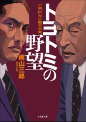 トヨトミの野望 / 梶山三郎