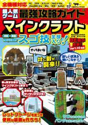 超人気ゲーム最強攻略ガイド / ProjectKK