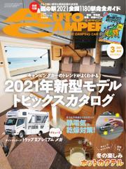 AutoCamper(オートキャンパー) (2021年3月号) / 八重洲出版