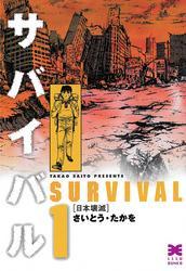 文庫 サバイバル(1) 日本壊滅 / さいとう・たかを