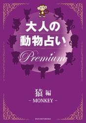 大人の動物占い(R) Premium【分冊版 猿編】 / 主婦の友社