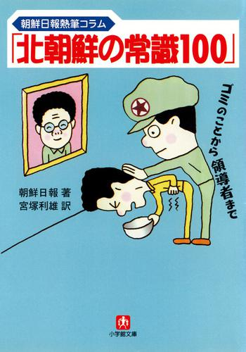 「北朝鮮の常識100」(小学館文庫) / 朝鮮日報
