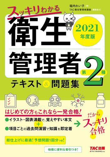 2021年度版 スッキリわかる 第2種衛生管理者 テキスト&問題集(TAC出版) / 堀内れい子