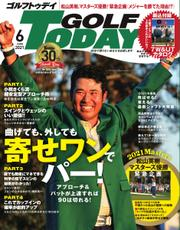 GOLF TODAY (ゴルフトゥデイ) (2021年6月号) / 三栄