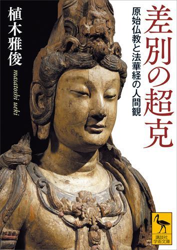 差別の超克 原始仏教と法華経の人間観 / 植木雅俊
