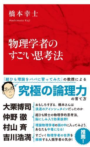 物理学者のすごい思考法(インターナショナル新書) / 橋本幸士