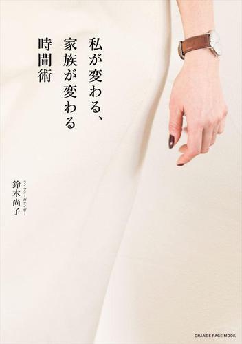 私が変わる、家族が変わる時間術~時間を味方につければ、人生が変わる!~ / 鈴木尚子