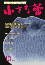 小さな蕾 (No.639) / 創樹社美術出版