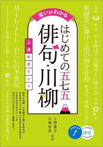 違いがわかる はじめての五七五「俳句・川柳」上達のポイント / 江畑哲男