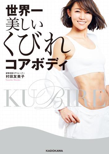 世界一美しいくびれコアボディ / 村田友美子